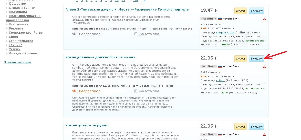 покупка статей на бирже Etxt