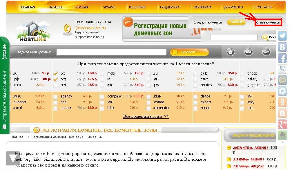 регистрации домена
